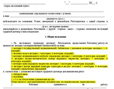 Эффективный контракт в библиотеке образец