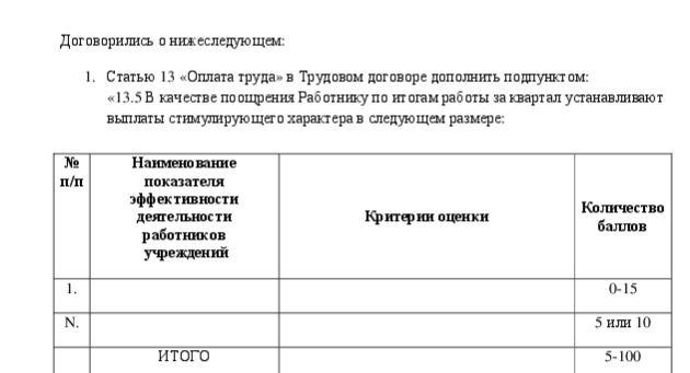 положение об эффективном контракте в культуре образец - фото 3