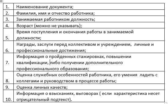 Характеристика на начальника отдела кадров для награждения образец