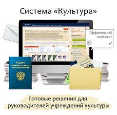 «Справочная система «Культура»